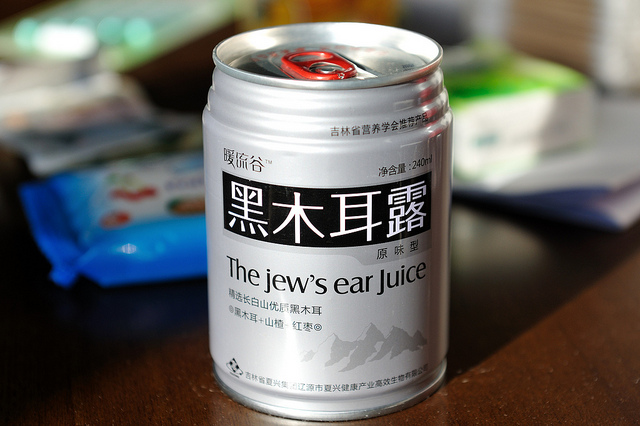 Bad Product Names: Jew's Ear Juice